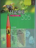 【書寶二手書T1/國中小參考書_JOJ】學生日記導寫365:(1-3月)_張在軍