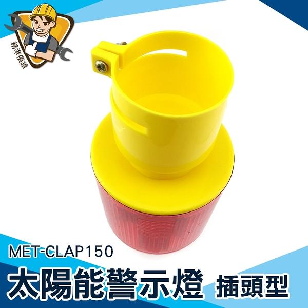 【精準儀錶】太陽能警示燈 MET-CLAP150 閃光燈 信號指示燈 閃光信號燈 LED光控 紅燈太陽能