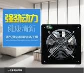 排氣扇8寸廚房衛生間換氣扇強力靜音排風扇窗式抽風機吸油煙機200 220V 亞斯藍