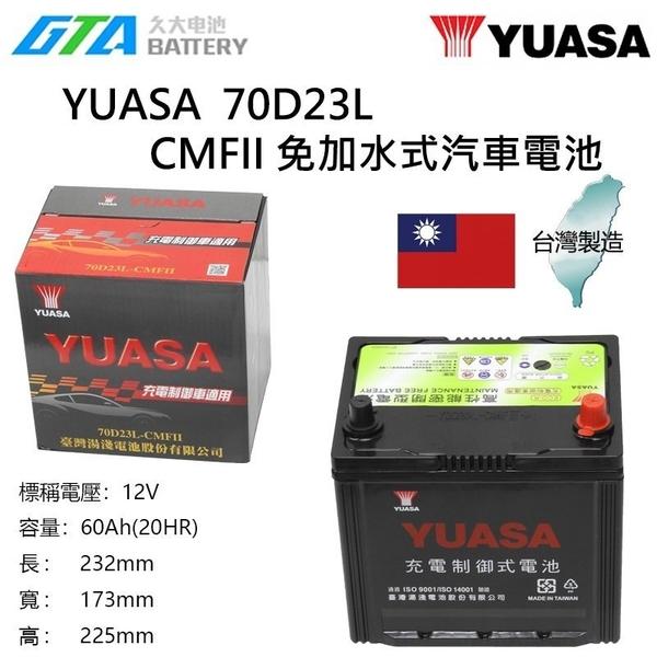 【久大電池】 YUASA 湯淺 70D23L-CMFII 免保汽車電瓶 FORESTER 2.0 OUTBACK 2.5