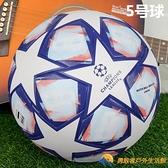 足球耐磨5號4號成人小學生兒童世界會杯英超訓練專用【勇敢者】