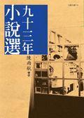 (二手書)九十三年小說選
