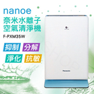 超下殺【國際牌Panasonic】nanoe奈米水離子空氣清淨機 F-PXM35W