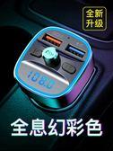 全館免運 車載MP3播放器藍牙接收器汽車usb音響