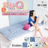 單人床墊 超軟Q加長加厚8公分日式床墊-單人90*200公分《YV9288》HappyLife