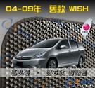 【鑽石紋】04-10年 舊款 5人 Wish 腳踏墊 / 台灣製造 wish海馬腳踏墊 wish腳踏墊 wish踏墊