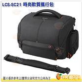 SONY LCS-SC21 時尚軟質攜行包 公司貨 原廠包 LCSSC21 SC21 一機一鏡 相機背包 攝影背包