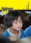 (二手書)105號公路:泰緬邊境故事