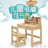 書桌 學習桌兒童寫字台課桌椅套裝學生家用作業可升降實木簡約【快速出貨】