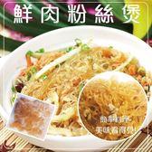 【海肉管家-全省免運】A+粉絲煲X3包(220g±10%/包)