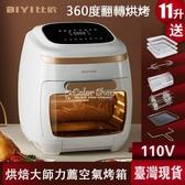 (現貨)比依空氣烤箱 空氣炸鍋 電烤箱 臺灣110V全自動大容量智慧空 保固一年 送禮包 YXS