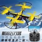 空拍機 炫彩無人機航拍4k高清專業遙控飛機小學生小型兒童玩具四軸飛行器 【618特惠】