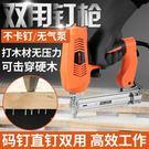 盛銳電動釘槍兩用射釘槍F30直釘槍碼直釘搶打釘槍射釘器木工工具 萬客居