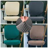 旋轉電腦椅套辦公室椅子套罩分體凳子套簡約椅背套通用彈力靠背套【店慶8折促銷】