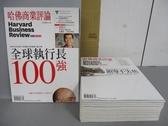 【書寶二手書T8/雜誌期刊_RIV】哈佛商業評論_2013年度_12冊合售_全球執行長100強