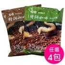 任選四包【陪你購物網】得力 特調咖啡|香...