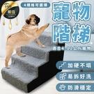 現貨!寵物樓梯-三層款 寵物階梯 狗樓梯 貓樓梯 寵物用品 輔助樓梯 寵物梯 寵物爬梯 #捕夢網