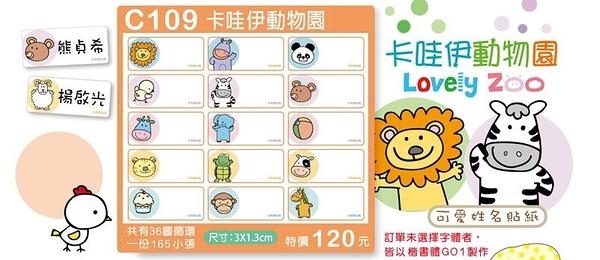 《客製化》卡哇伊動物園 C109 姓名貼 彩色姓名貼紙 【金玉堂文具】