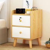 床頭櫃 床頭柜 簡約現代儲物柜臥室經濟型迷你實木腿床邊柜簡易抽屜柜窄igo 夢藝家