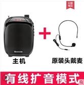 擴音器擴音器教師用機耳麥話筒戶外導游教學講課上課專用喇叭迷你便攜式 艾家