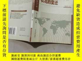 二手書博民逛書店罕見當代中國社會分層狀況的變遷Y9751 邱澤奇 河北大學出版社 出版2004