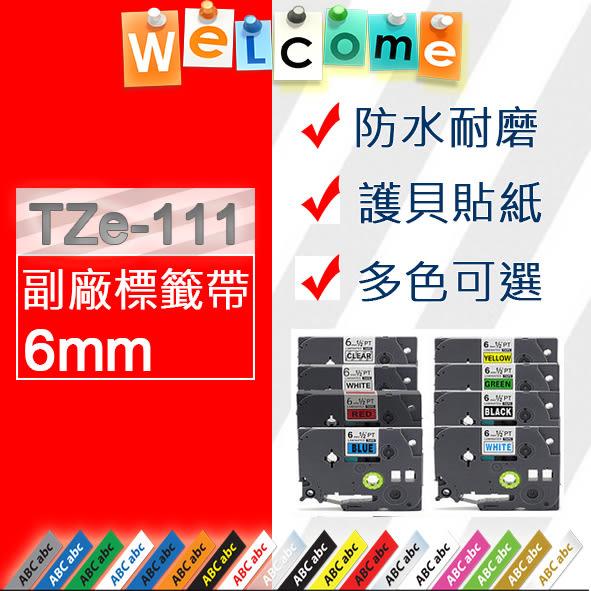 【好用防水防油標籤】BROTHER TZe-111/TZ-111副廠標籤帶(6mm)~適用PT-D450.PT-D200RK.PT-D200DR