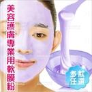 美容師沙龍美顏軟膜粉1000g大包裝[57499]