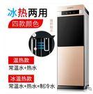 美菱饮水机家用立式冷热迷你小型办公室节能冰温热双门制冷开水机(溫熱款220v)