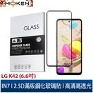 【默肯國際】IN7 LG K42 (6.6吋) 高清 高透光2.5D滿版9H鋼化玻璃保護貼 疏油疏水 鋼化膜