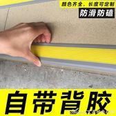 幼兒園臺階pvc像膠 樓梯防滑條自粘地板貼平面包邊包角防撞膠條艾美時尚衣櫥