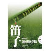 【小麥老師樂器】笛子 速成演奏法【S21】