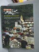【書寶二手書T7/旅遊_YII】邂逅古鎮彩色圖文版-歐洲最美的古鎮浪漫談_紫圖文化編