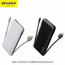 【愛瘋潮】AWEI 自帶線皮革行動電源商務款(10000mAh) for 手機 平板