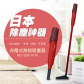 【國際牌Panasonic】充電式無線吸塵器 MC-SBU1F-R(櫻桃紅)-超下殺