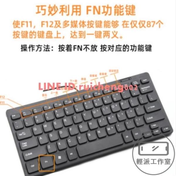 筆電外接小鍵盤有線小鍵盤電腦小鍵盤77鍵盤小型便攜USB小鍵盤【輕派工作室】
