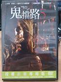 挖寶二手片-D02-002-正版DVD【鬼擋路5】-卡蜜拉艾夫威德森*道格布萊德烈