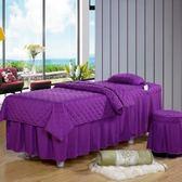美容床罩簡約純色美容床罩四件套美容院美體按摩防滑床套夾棉被套【快速出貨八五折】JY