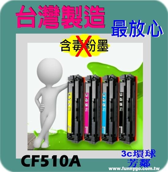 HP 相容 碳粉匣 黑色 CF510A (NO.204A) 適用: M154 / M181