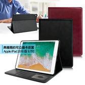 AISURE iPad 2018版 9.7吋 典雅簡約可立插卡皮套