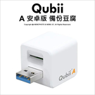 【附256G】Qubii A 備份豆腐 安卓版 手機 平板 自動備份 USB 3.1 自動分類 輕巧便攜【可刷卡】薪創