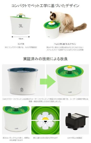 [寵樂子]《日本GEX Catit》湧泉花朵飲水機貓用淨水-犬貓飲水器