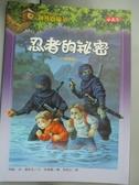 【書寶二手書T8/兒童文學_KDU】神奇樹屋5-忍者的祕密_瑪莉‧奧斯本