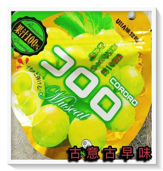 古意古早味 UHA味覺糖 酷露露Q糖 (白葡萄味/40g/包) 新食感 軟糖 日本國 奈良縣 進口糖果