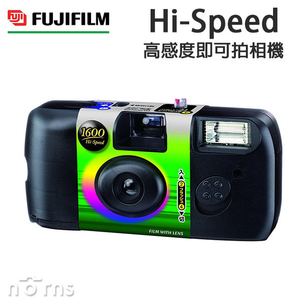 Norns 【富士Hi-Speed高感度即可拍相機】iso 1600 27張數日本Fujifilm 傻瓜相機 底片相機
