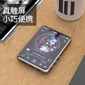 隨身聽 mahdi全面屏mp3隨身聽學生版藍芽觸摸屏插卡外放超薄mp4mp5小型便攜式mp6音樂播放器 檸檬衣舍