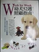 【書寶二手書T1/寵物_ISH】Week by Week 幼犬52週照顧指南_數位人資訊編輯部