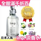 【小福部屋】日本 imp. 日本人氣 排名NO.1 淡香水香氛噴霧 70ML 交換禮物【新品上架】