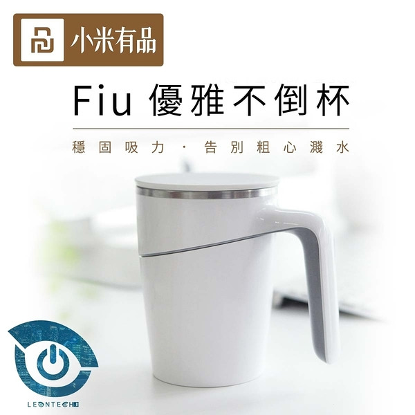 小米 有品 FIU優雅不倒杯 304不鏽鋼 創新魔力吸盤 雙層隔熱