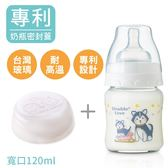 Double Love台灣一瓶雙蓋玻璃奶瓶寬口120ML奶瓶 母乳儲奶瓶 銜接AVENT貝瑞克吸乳器