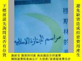 二手書博民逛書店罕見穆斯林的葬禮87---88品Y19658 霍達 北京十月文藝